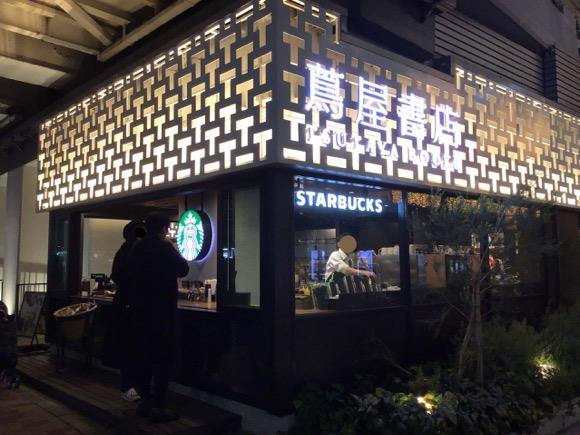 スターバックスコーヒー中目黒蔦屋書店 歩道に面した注文カウンター