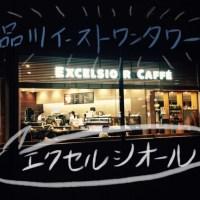 品川駅隣接!勉強や作業で長居できるエクセルシオールカフェは電源多数でビズ仕様