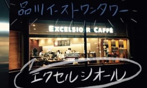 品川イーストワンタワーにあるエクセルシオールカフェのレビューのアイキャッチ