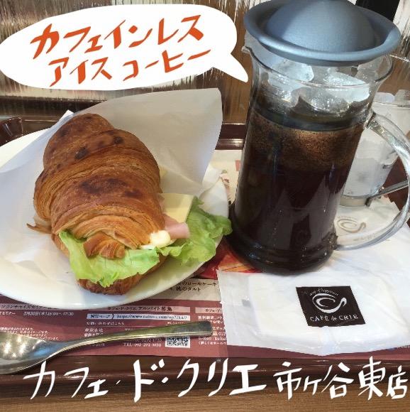 カフェドクリエのカフェインレスアイスコーヒーとクロワッサンサンド