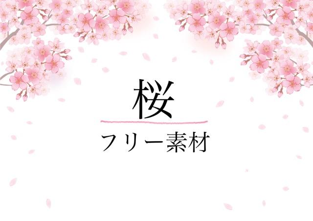 桜満開の無料イラストで春爛漫!商用OKだからお店の飾り付けPOPも作れる!