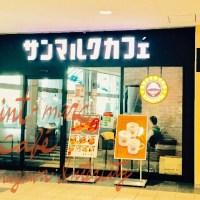 サンマルクカフェ品川インターシティ店外観アイキャッチ