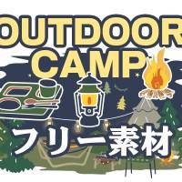 アウトドア・キャンプのフリー素材アイキャッチ