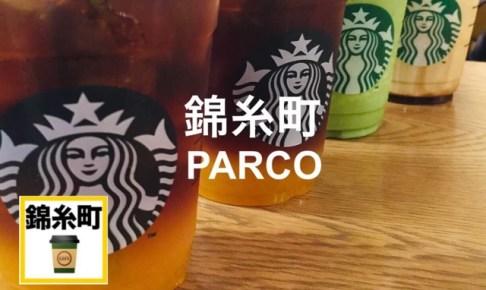 スターバックスコーヒー錦糸町パルコ店レビュー記事のアイキャッチ