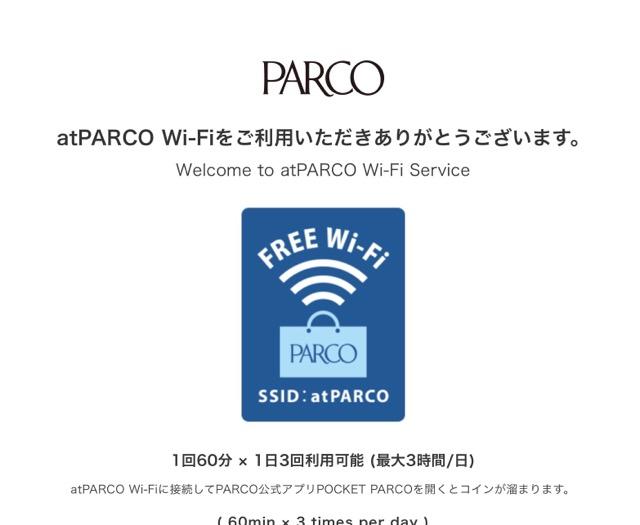 パルコのフリーWi-Fi設定画面