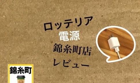 ロッテリア錦糸町店レビュー記事のアイキャッチ