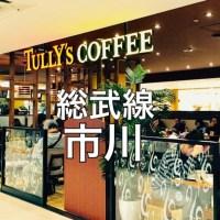 タリーズコーヒーシャポー市川店のレビューアイキャッチ
