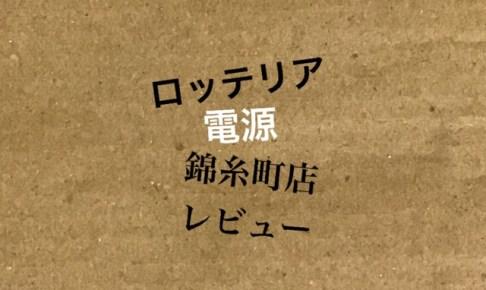 ロッテリア錦糸町店レビューのアイキャッチ