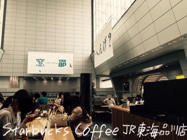 スターバックスコーヒーJR東海品川駅店の店内