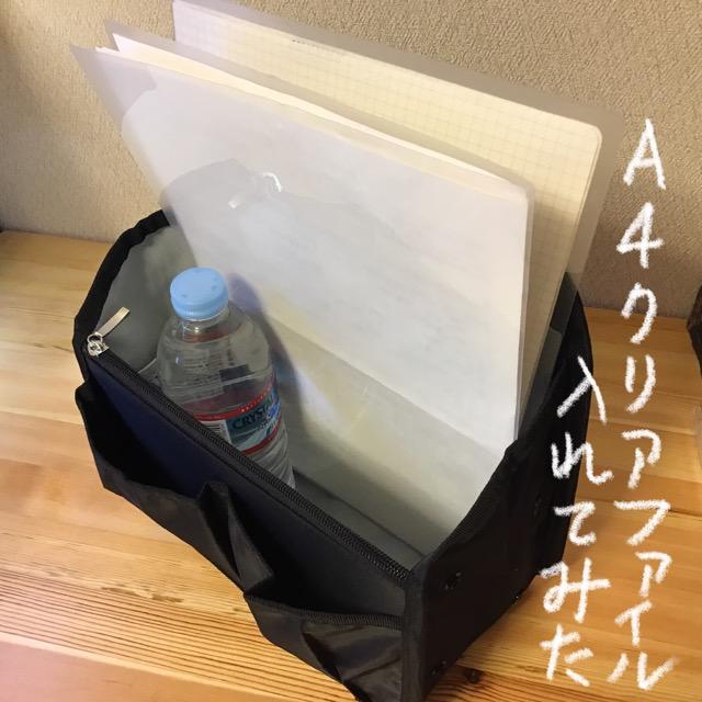 バッグインバッグにA4クリアファイルを入れた