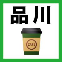 品川カフェのアイキャッチ