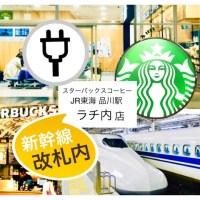 スターバックスコーヒーJR東海品川駅ラチ内店レビューのアイキャッチ