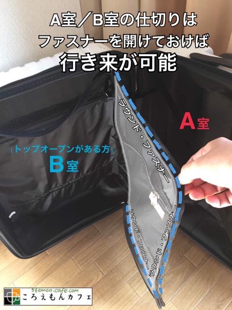 トップオープン型スーツケースの内側