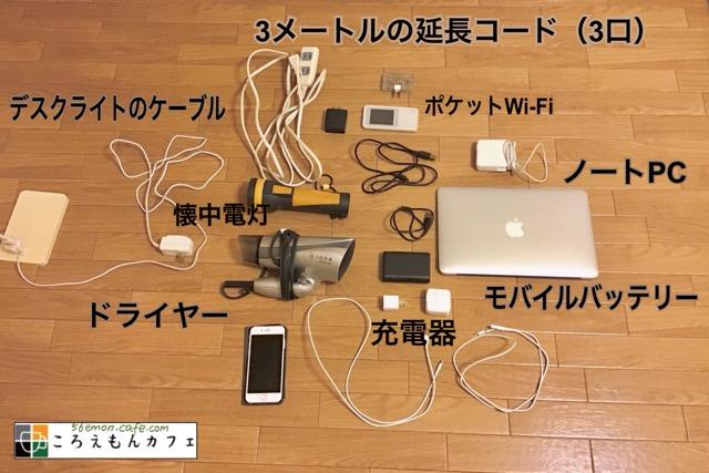 床の上に置いた延長コード、モバイルバッテリー、MacBookAir、充電器、懐中電灯、ドライヤー