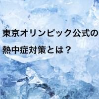 東京オリンピック公式の熱中症対策。進捗状況2019年のアイキャッチ