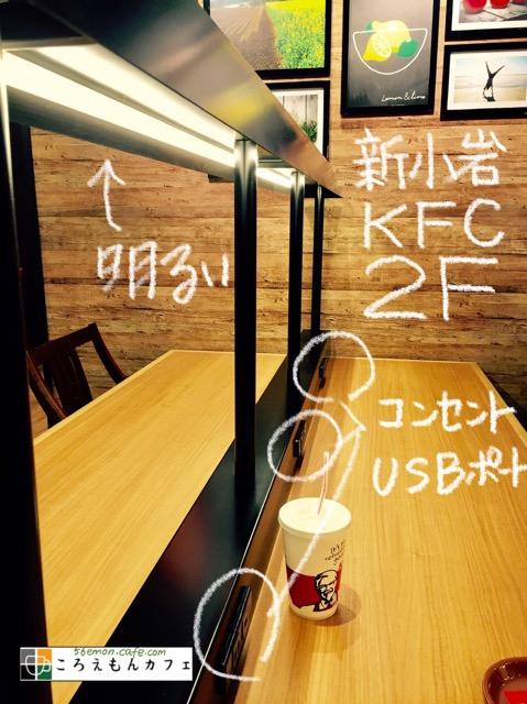 ケンタッキーフライドチキン新小岩店2階の大テーブル席にコンセントとUSBポートとドリンク