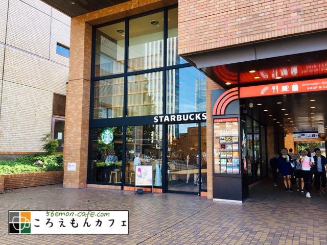 スターバックスコーヒーお茶の水サンクレール店外観