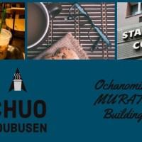 スターバックスコーヒーお茶の水村田ビル店レビュー記事のアイキャッチ