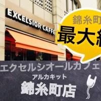 エクセルシオールカフェ アルカキット錦糸町店レビュー記事のアイキャッチ