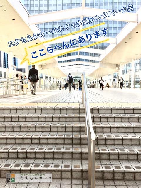JR大崎駅新西口