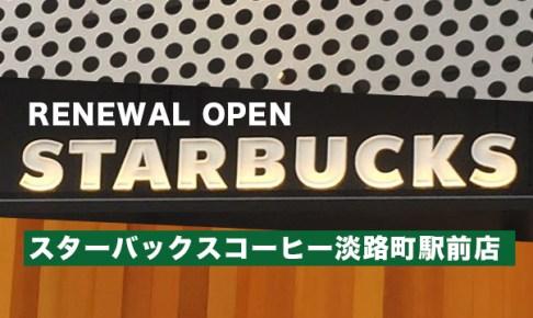 スターバックスコーヒー淡路町駅前店のレビューアイキャッチ