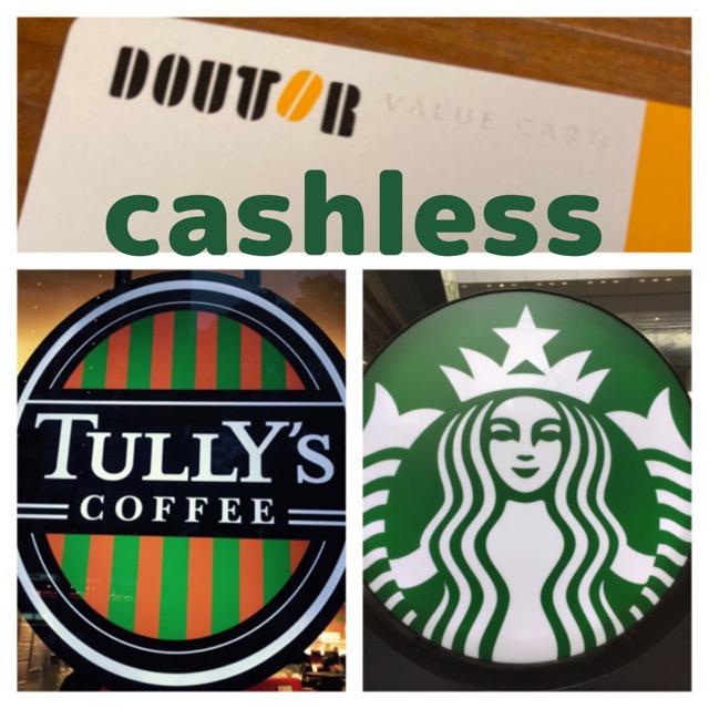 チェーン系カフェのキャッシュレス支払事情は?