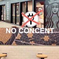 スターバックスコーヒーJR新橋駅汐留改札内店のレビュー記事のアイキャッチ