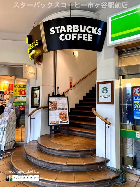 スターバックスコーヒー市ヶ谷駅前店へ昇っていく階段