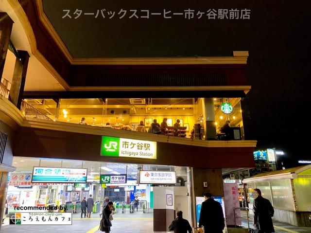 スターバックスコーヒー市ヶ谷駅前店外観
