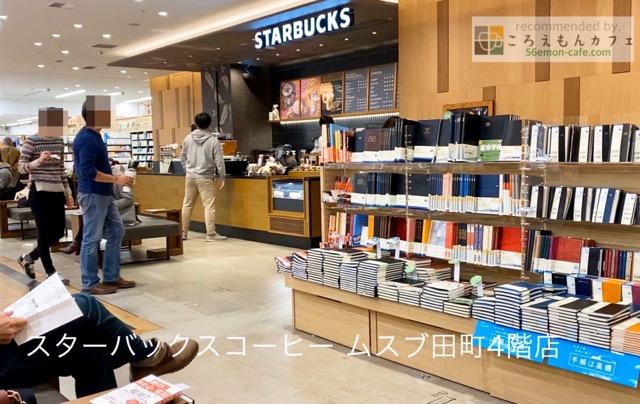 スターバックスコーヒームスブ田町4階店
