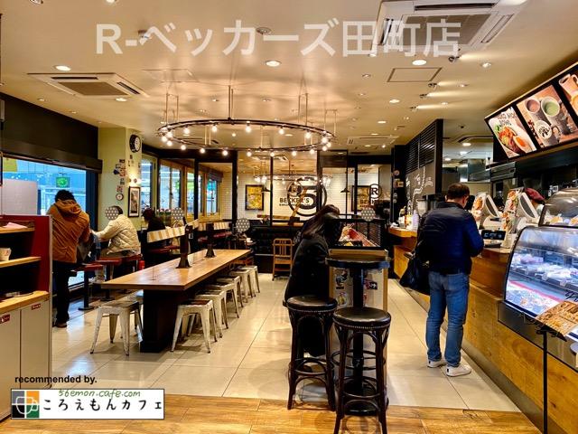 R-ベッカーズ田町店の空間