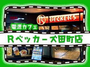 Rベッカーズ田町店レビュー記事のアイキャッチ