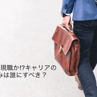 転職か現職か、はたまた?ジャケットを着て鞄を持つビジネスマン