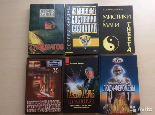 Книги по эзотерике, магии и мистике купить в Москве ...