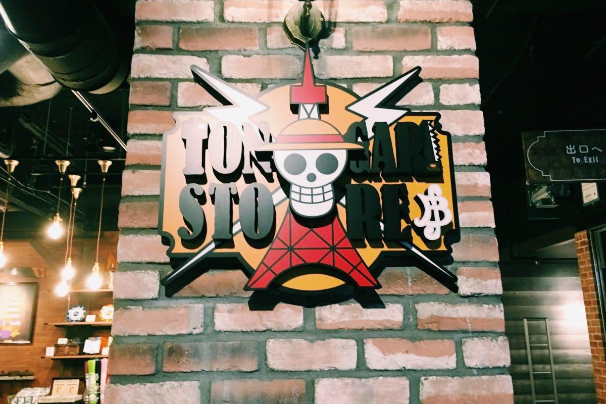 東京鐵塔海賊王樂園