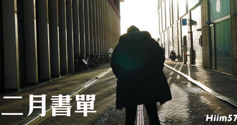 2018書單.Feb|二月書單:人間失格、一位陌生女子的來信、零工經濟、複眼人、挺身而進、你只是看起來很努力