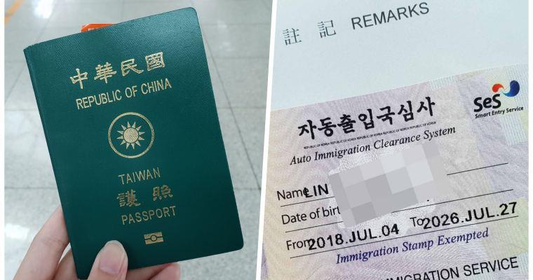 首爾旅行 一定要辦!快速簡單又省時的韓國快速通關(圖解申請步驟)