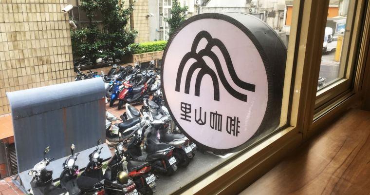 台北松江南京咖啡廳  里山咖啡 – 藝文活動、公民議題、藝術創作