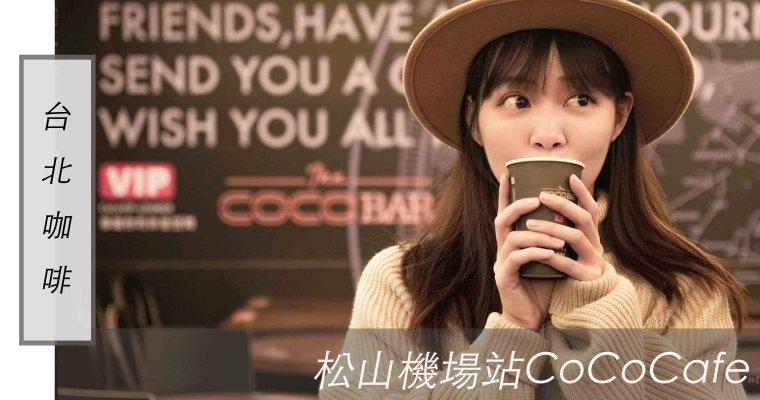 台北咖啡廳|捷運松山機場站之CoCoCafe無人咖啡店,舒適方便的休憩空間