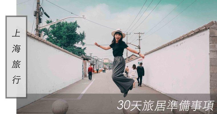 上海旅行  30天旅居準備事項、攜帶書籍、化妝品、出發前一定要做的事