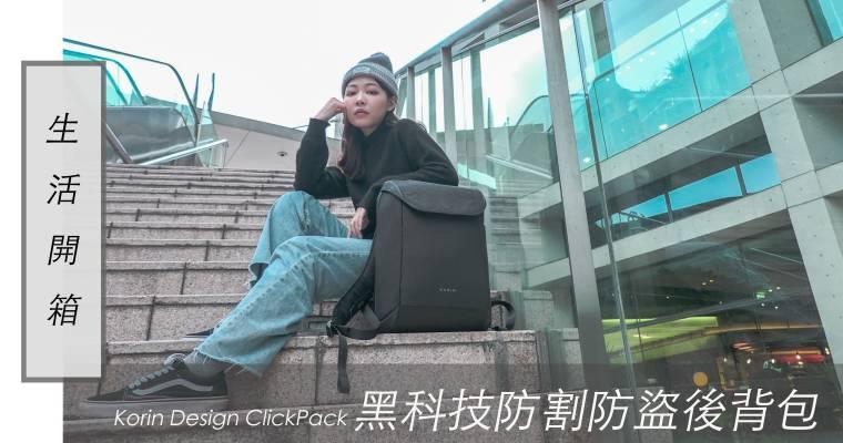 生活開箱|多功能3C族必備簡約款! Korin Design ClickPack 黑科技防割防盜後背包