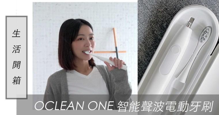 生活開箱|OCLEAN Z1雅緻版智能音波電動牙刷,極簡設計、用app檢視刷牙成效!