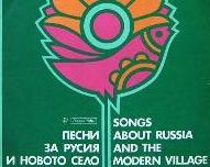 Песни за Русия и новото село
