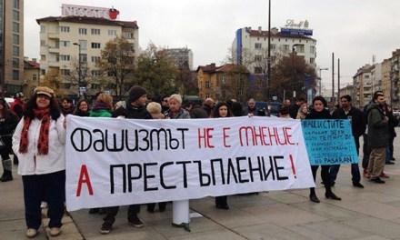 Ти заклейми ли фашизма в село Розово?