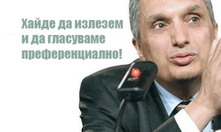 Прав ли е Костов за преференцията