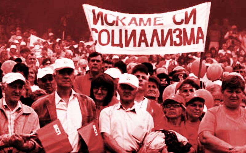 Български синдром на стокхолмска носталгия