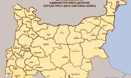 Брест-Литовска срещу Санстефанска България