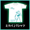 セガ ミクパ♪ Tシャツ