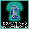 ミクパ♪Tシャツ(ミクリンレンルカ集合バージョン)