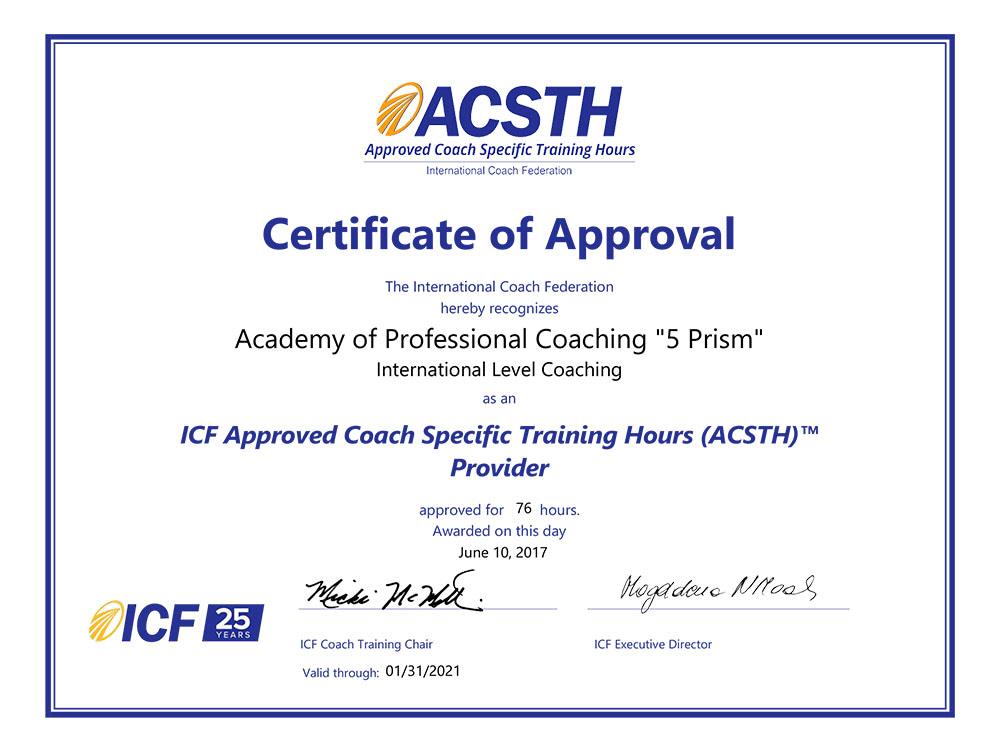 Сертификат ACSTH Академии профессионального коучинга 5 Prism